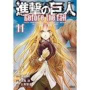進撃の巨人Before the fall 11(シリウスコミックス) [コミック]