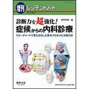 診断力を超強化!症候からの内科診療 (レジデントノート増刊<Vol.19 No.2>) [単行本]