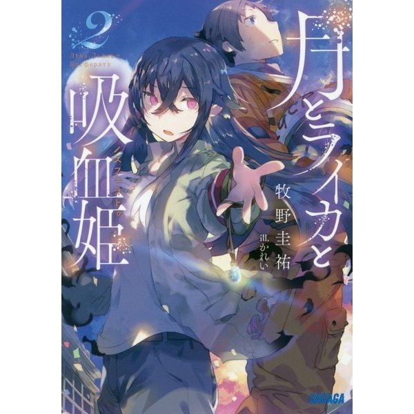 月とライカと吸血姫〈2〉(ガガガ文庫) [文庫]