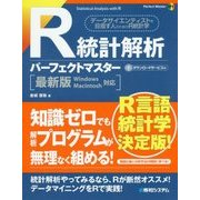 R統計解析パーフェクトマスター [単行本]