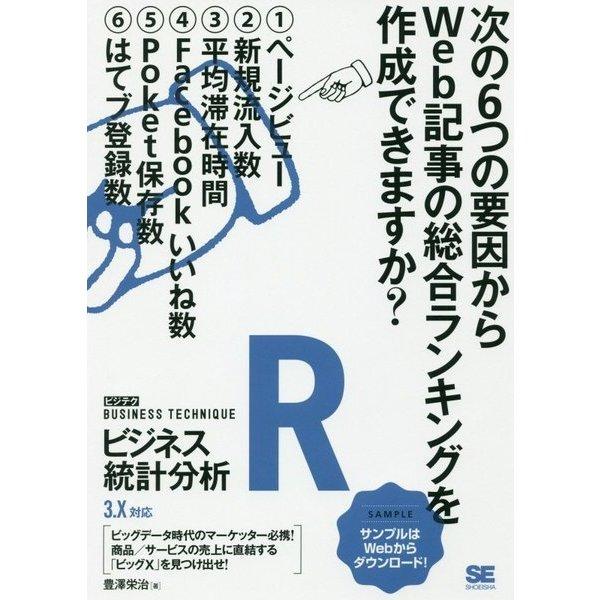 Rビジネス統計分析 [ビジテク] (ビジテク) [単行本]