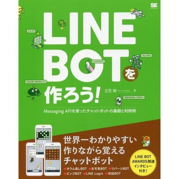 LINE BOTを作ろう! Messaging APIを使ったチャットボットの基礎と利用例 [単行本]