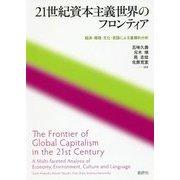 21世紀資本主義世界のフロンティア-経済・環境・文化・言語による重層的分析 [単行本]