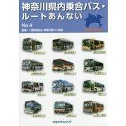 神奈川県内乗合バス・ルートあんない〈No.4〉 [単行本]