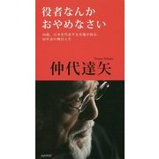 役者なんかおやめなさい-84歳、日本を代表する名優が語る、60年余の舞台人生(The Interviews 6) [単行本]