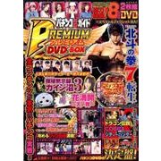 パチンコ必勝ガイド PREMIUM DVD-BOX (GW MOOK 325) [ムック・その他]
