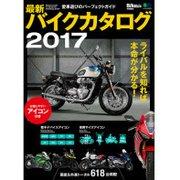 最新バイクカタログ2017 [ムック・その他]