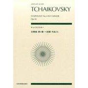 チャイコフスキー交響曲第4番ヘ短調作品36(zen-on score) [単行本]