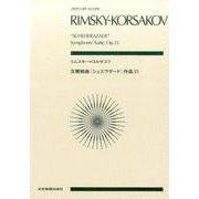 リムスキー=コルサコフ交響組曲シェエラザード作品35(zen-on score) [単行本]