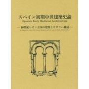 スペイン初期中世建築史論-10世紀レオン王国の建築とモサラベ神話 [単行本]