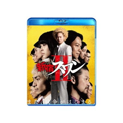 新宿スワンⅡ [Blu-ray Disc]