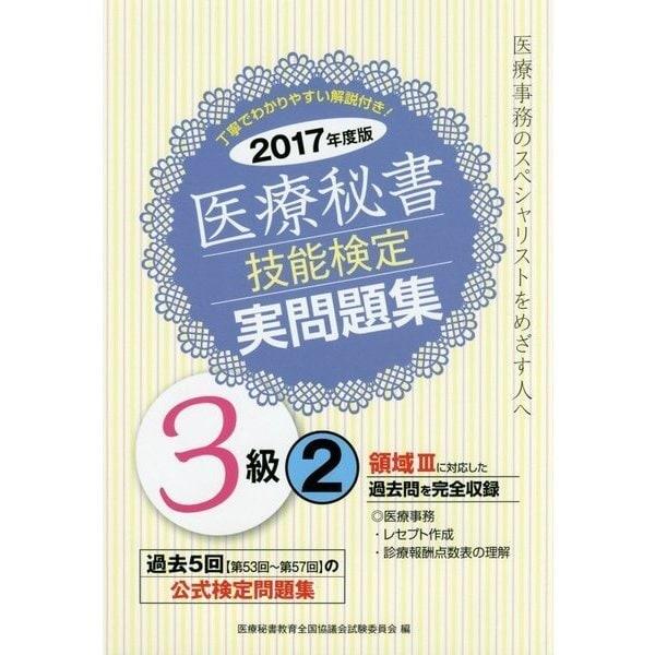 2017年度版 医療秘書技能検定実問題集3級(2) [単行本]