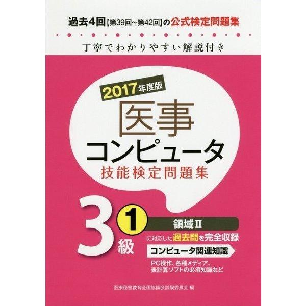 2017年度版 医事コンピュータ技能検定問題集3級(1) [単行本]