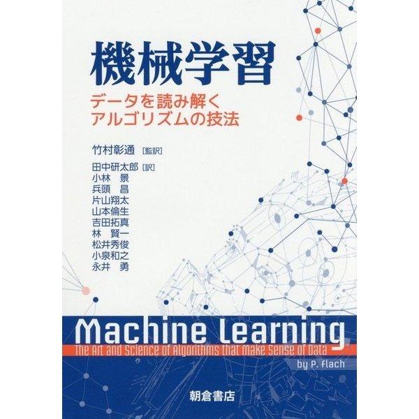機械学習-─データを読み解くアルゴリズムの技法─ [単行本]
