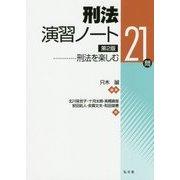 刑法演習ノート-刑法を楽しむ21問 [単行本]