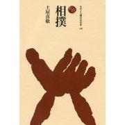 相撲 (ものと人間の文化史<179>) [全集叢書]