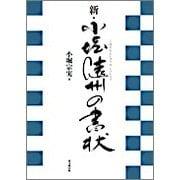 新・小堀遠州の書状 [単行本]