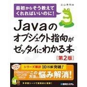 Javaのオブジェクト指向がゼッタイにわかる本―最初からそう教えてくれればいいのに! 第2版 [単行本]
