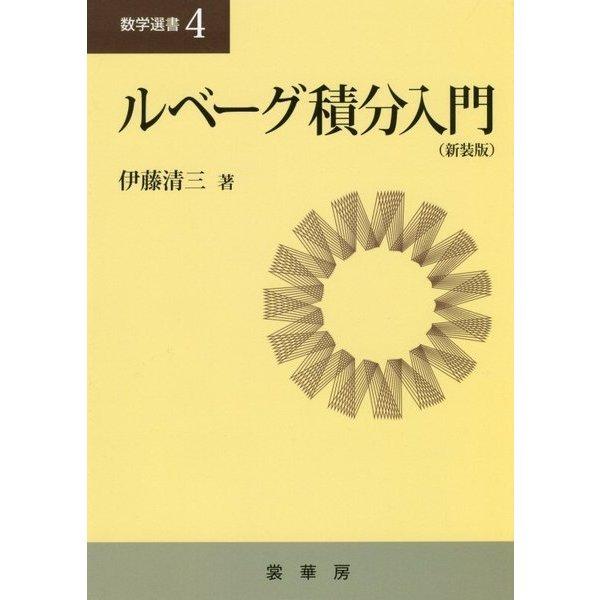 ルベーグ積分入門(新装版) (数学選書<4>) [単行本]