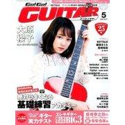 Go ! Go ! GUITAR (ギター) 2017年 05月号 [雑誌]