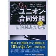 Q&Aユニオン・合同労組への法的対応の実務 [単行本]