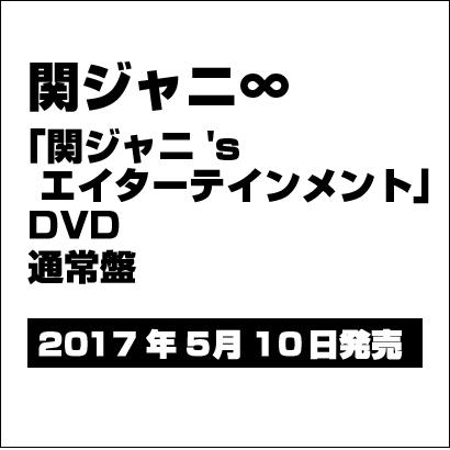 関ジャニ∞/関ジャニ'sエイターテインメント [DVD]