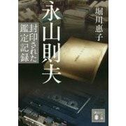 永山則夫―封印された鑑定記録(講談社文庫) [文庫]