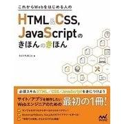 これからWebをはじめる人のHTML&CSS、JavaScriptのきほんのきほん [単行本]