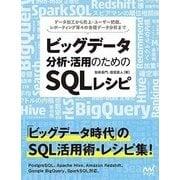 ビッグデータ分析・活用のためのSQLレシピ [単行本]