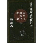 理論近現代史学―本当の日本の歴史 増補版 [単行本]
