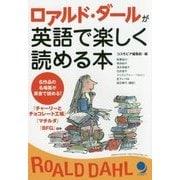 ロアルド・ダールが英語で楽しく読める本 [単行本]