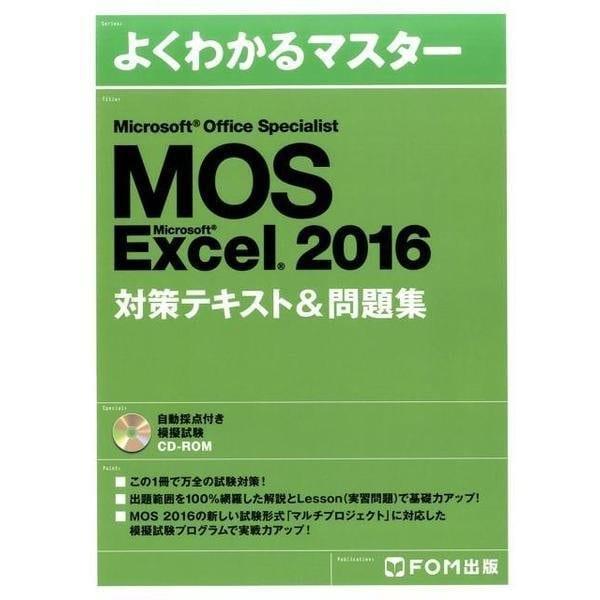 MOS Excel2016対策テキスト&問題集(よくわかるマスター) [単行本]