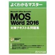 MOS Word2016対策テキスト&問題集(よくわかるマスター) [単行本]