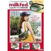 milkfed.ショルダーバッグBOOK [ムック・その他]