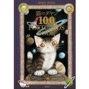 猫のダヤン 100 POSTCARDS BOOK [ムック・その他]