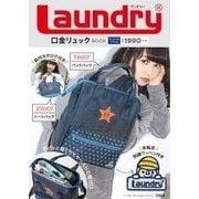 LaundryR口金リュックBOOK [ムック・その他]
