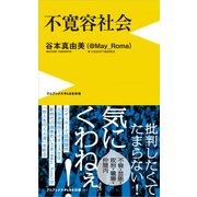 不寛容社会 - 「腹立つ日本人」の研究 - [新書]