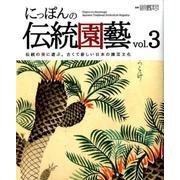にっぽんの伝統園藝 (3) [ムック・その他]