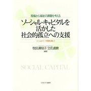 ソーシャル・キャピタルを活かした社会的孤立への支援―現場から福祉の課題を考える ソーシャルワーク実践を通して [単行本]