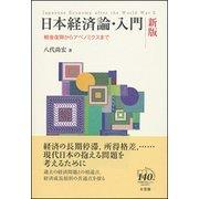日本経済論・入門―戦後復興からアベノミクスまで 新版 [単行本]