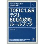TOEIC L&Rテスト800点攻略ルールブック [単行本]