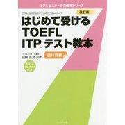 はじめて受けるTOEFL ITPテスト教本 改訂版 [単行本]