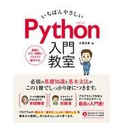 いちばんやさしい Python入門教室 [単行本]