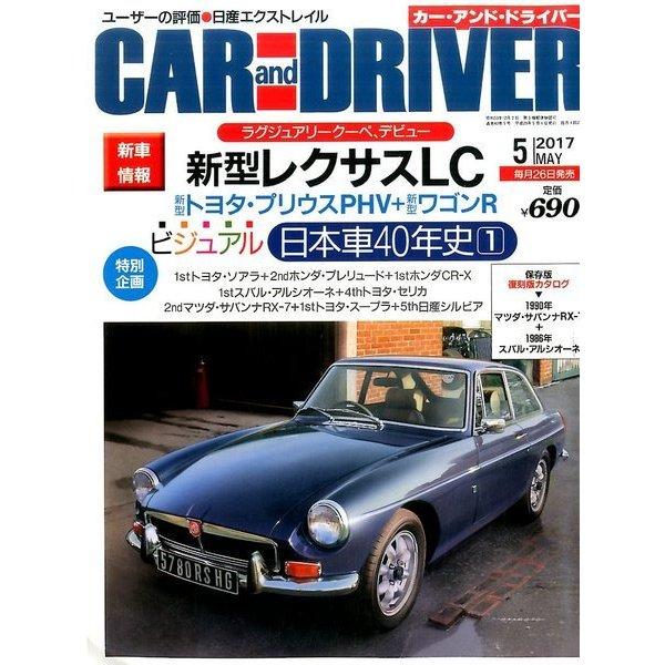 CAR and DRIVER (カーアンドドライバー) 2017年 05月号 [雑誌]