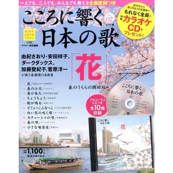 こころに響く日本の歌 2017年 4/11号 vol.02 [雑誌]