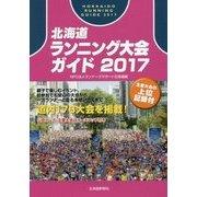北海道ランニング大会ガイド〈2017〉 [単行本]