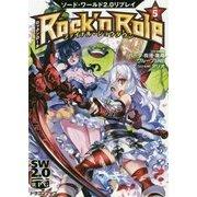 Rock'n Role〈5〉ファイナル・ショウダウン―ソード・ワールド2.0リプレイ(富士見ドラゴンブック) [文庫]