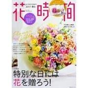 花時間 No.248 (2017春号 printemps)(角川SSCムック) [ムックその他]