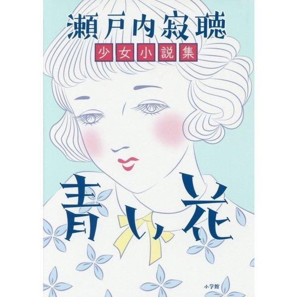 青い花―瀬戸内寂聴少女小説集 [単行本]