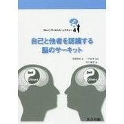 自己と他者を認識する脳のサーキット(ブレインサイエンス・レクチャー〈4〉) [全集叢書]